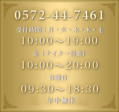 0572-44-7461